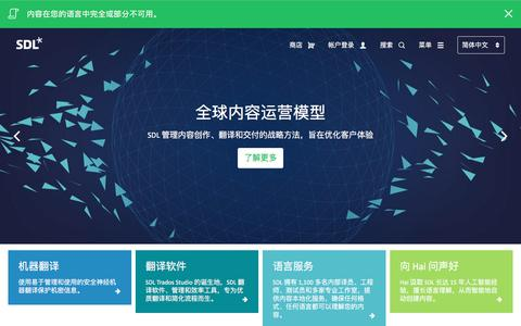 SDL:一家专注于语言翻译和内容管理的公司