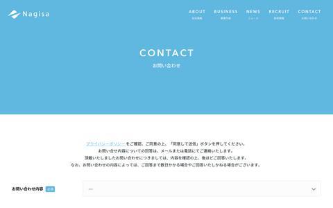 Screenshot of Contact Page nagisa-inc.jp - CONTACT | 株式会社Nagisa - captured Sept. 29, 2017