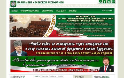 Screenshot of Home Page parlamentchr.ru - Официальный сайт Парламента Чеченской Республики - captured Sept. 25, 2015