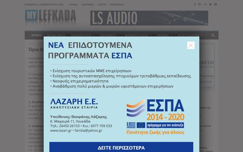 Screenshot of Terms Page mylefkada.gr - Όροι Χρήσης | My Lefkada - captured Feb. 19, 2016