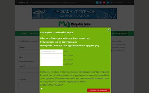 Screenshot of Contact Page michanikos-online.gr - Επικοινωνήστε με το Michanikos-Online - Michanikos Online - captured Nov. 16, 2018