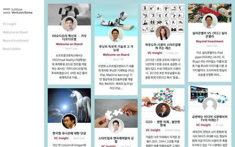 Screenshot of Blog softbank.co.kr - SoftBank Ventures Koreamainpage - SoftBank Ventures Korea - captured Feb. 15, 2016