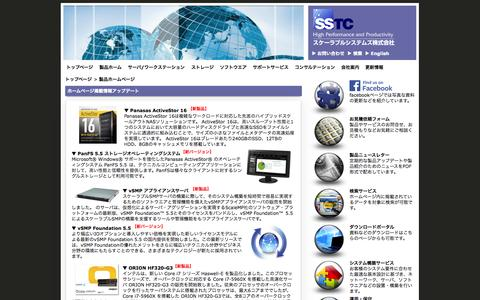 "Screenshot of Products Page sstc.co.jp - SSTC ONLINE (ƒXƒP[ƒ‰ƒuƒ‹ƒVƒXƒeƒ€ƒYŠ""Ž®‰ïŽÐ) - HP2C »•iƒ\ƒŠƒ…[ƒVƒ‡ƒ"" - captured Oct. 4, 2014"