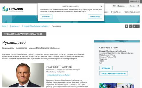 Screenshot of Team Page hexagonmi.com - Руководство | Hexagon Manufacturing Intelligence - captured Nov. 25, 2017