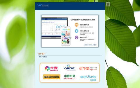 Screenshot of Trial Page unimarketing.com.cn - Free Trial - captured Feb. 29, 2016