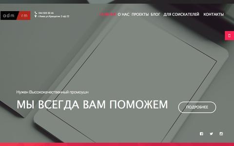 Screenshot of Home Page admrm.com.ua - Adm rm TTL agency - captured Nov. 25, 2016