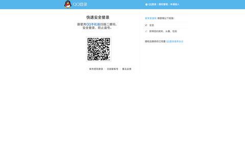 Screenshot of Login Page qq.com - QQ帐号安全登录 - captured June 10, 2016
