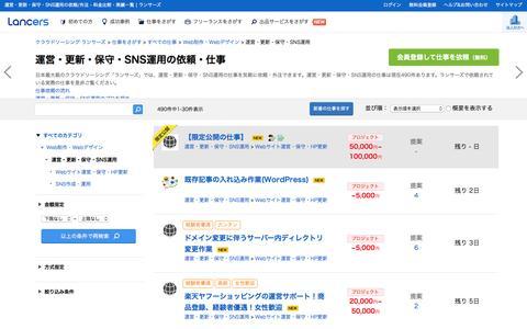 Screenshot of Team Page lancers.jp - 運営・更新・保守・SNS運用の依頼/外注 - 料金比較・実績一覧 | ランサーズ - captured Aug. 19, 2016