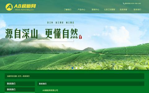 Screenshot of Contact Page lavabarrel.com - 联系我们_七彩网彩票是真的假的,七彩彩票网站,七彩网彩票-m.lavabarrel.com - captured July 16, 2018