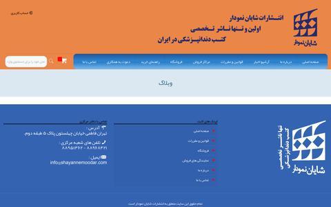 Screenshot of Blog shayannemoodar.com - وبلاگ – انتشارات شایان نمودار - captured Sept. 21, 2018