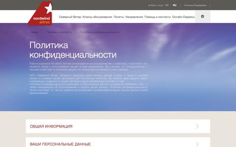 Screenshot of Privacy Page nordwindairlines.ru - Nordwind - Политика конфиденциально�ти - captured Sept. 26, 2016