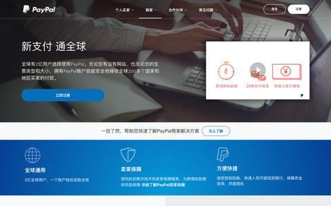PayPal外贸_外贸收款_为卖家定制的服务和支付方案 - PayPal中国