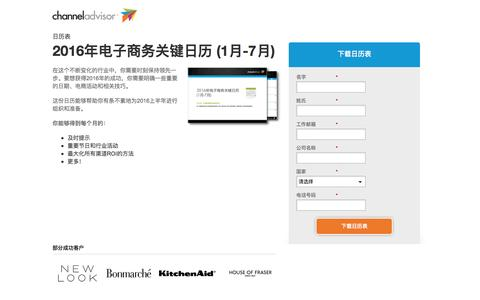 Screenshot of Landing Page channeladvisor.com - 2016年电子商务关键日历 (1月-7月) - captured Feb. 25, 2017