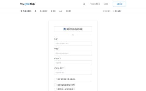 Screenshot of Signup Page myrealtrip.com - 현지 여행의 모든 것 :: 마이리얼트립 - captured July 13, 2018