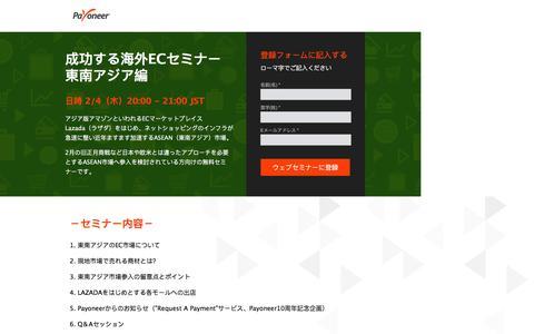Screenshot of Landing Page payoneer.com captured Feb. 16, 2016