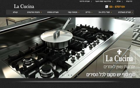 Screenshot of Home Page la-cucina.co.il - תנורי La Cucina - ilve - תנורים שעושים חשק לבשל - captured Oct. 14, 2015