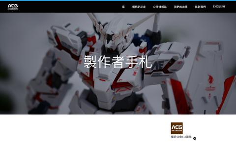 Screenshot of Blog acgmodelers.com - 公仔們的玩具部屋 - ACG MODELERS' GUILD | 模 玩 公 會 - 製作者手札 - captured Oct. 2, 2018