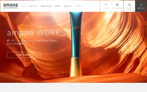 Screenshot of Home Page amana.jp - 株式会社 アマナ | amana inc. - captured Oct. 14, 2018
