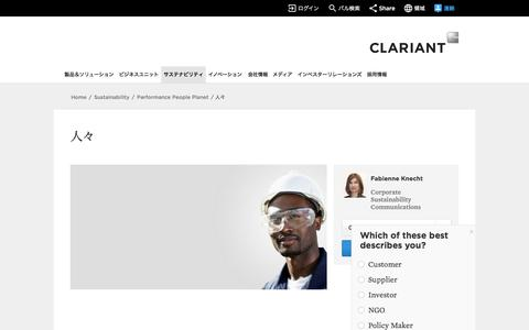 Screenshot of Team Page clariant.com - 人々 - captured March 7, 2018