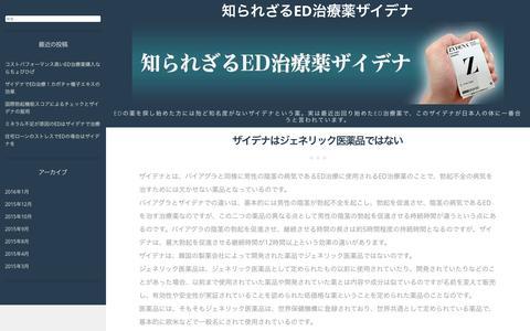 Screenshot of Home Page tabernabocatin.com - 知られざるED治療薬ザイデナ - captured Feb. 13, 2016
