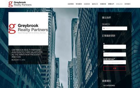 Screenshot of Blog greybrook.com - 最新近況 - Greybrook Realty Partners - captured April 8, 2016