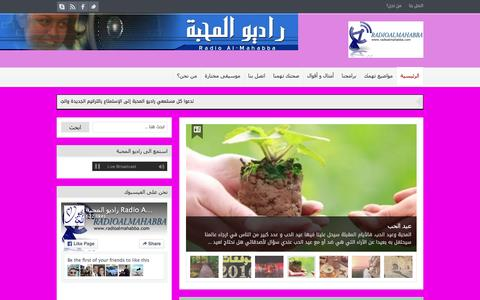 Screenshot of Home Page radiomahabba.com - Radio Al Mahabba - captured March 14, 2016