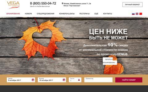 Screenshot of Home Page hotel-vega.ru - Гостиница Вега Измайлово – Отель и Конгресс-Центр - captured Oct. 10, 2017
