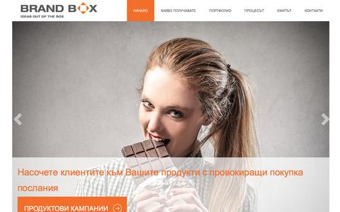 Screenshot of Home Page brand-box.eu - Brand Box | The Sound of your brand - captured March 16, 2016