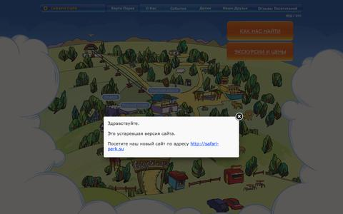 Screenshot of Home Page Maps & Directions Page safari-park.ru - Сафари-парк - реабилитационный центр для животных в городе-курорте Геленджик - captured May 26, 2016