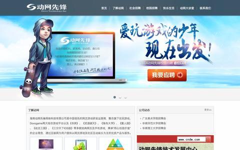 Screenshot of Signup Page cndw.com - 动网先锋 - 动网先锋网络科技有限公司 - captured Sept. 15, 2014