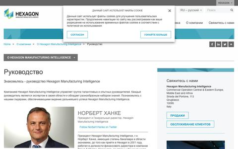 Screenshot of Team Page hexagonmi.com - Руководство | Hexagon Manufacturing Intelligence - captured Oct. 21, 2018