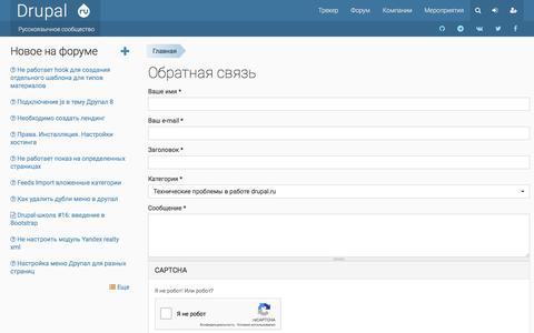 Screenshot of Contact Page drupal.ru - Обратная связь | Drupal - captured Sept. 21, 2018
