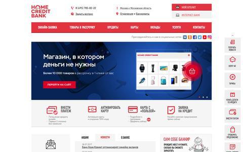 Возьмите кредит в Банке Хоум Кредит | Получите выгодный кредит в Москве