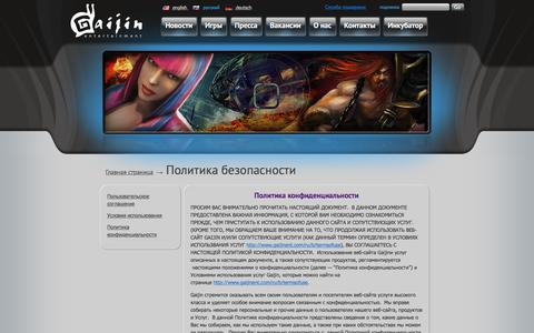 Screenshot of Privacy Page gaijinent.com - Gaijin Entertainment  | Политика безопасности - captured July 10, 2017
