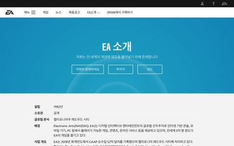 Screenshot of About Page ea.com - EA 소개 - captured Oct. 21, 2018