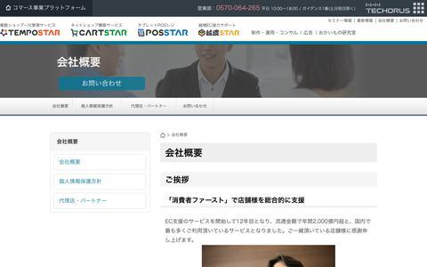 Screenshot of About Page commerce-star.com - 会社概要 | コマース事業プラットフォーム | NHN テコラス - captured June 29, 2016