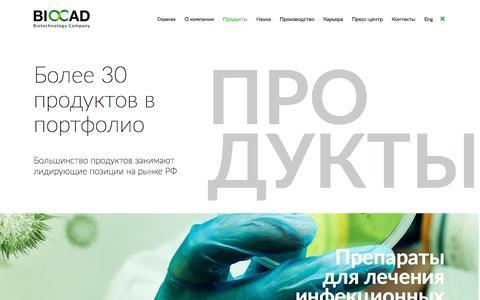 Screenshot of Products Page biocad.ru - Продукты компании BIOCAD - captured Nov. 21, 2016