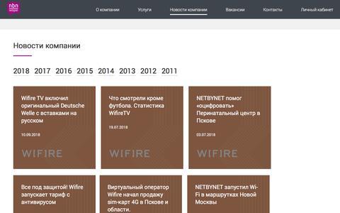 Screenshot of Press Page netbynet.ru - Корпоративный сайт «Нэт Бай Нэт Холдинг» - captured Sept. 22, 2018