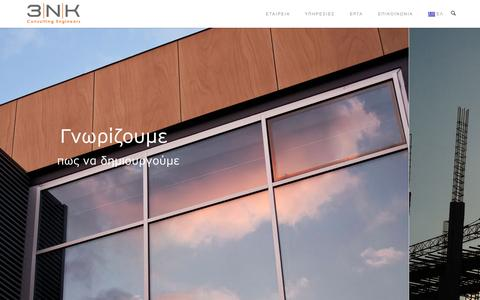 Screenshot of Home Page 3nk.gr - 3ΝΚ Σύμβουλοι Μηχανικοί - captured Aug. 13, 2015