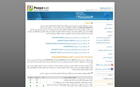 Screenshot of Products Page pooyasoft.com - PooyaSoft: Products - پویا سافت: محصولات - captured Jan. 29, 2016