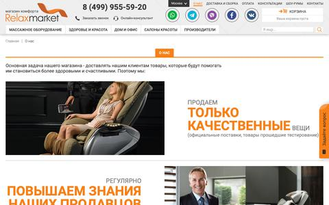 Screenshot of About Page relax-market.ru - О нас   Relax-Market - captured Oct. 19, 2018