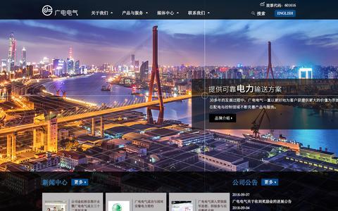 Screenshot of Home Page sgeg.cn - SGEG - captured Sept. 25, 2018