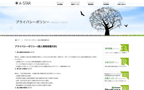 Screenshot of Privacy Page agency-star.co.jp - 会社情報 - captured Sept. 10, 2014