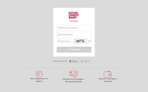 Мой кредит — личный кабинет для контроля и оплаты кредита | Банк Хоум Кредит