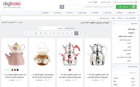 تهيه و سرو چاي و قهوه| فروشگاه اینترنتی دیجی کالا