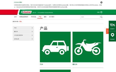 Screenshot of Products Page castrol.com - 产品 | Castrol 中国 | 嘉实多 - 车用机油、机油、全合成机油、传动液和润滑剂 - captured April 28, 2018