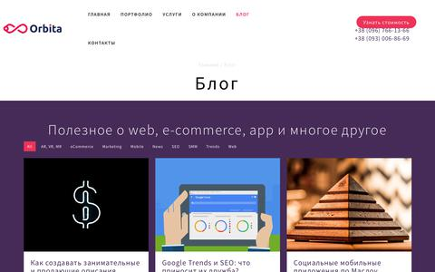 Screenshot of Blog design-orbita.com.ua - Корпоративный блог: полезное о WEB, e-Commerce, App | Orbita - captured July 10, 2018
