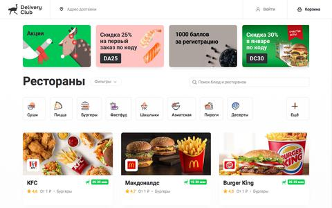 Screenshot of Home Page delivery-club.ru - Delivery club - captured Jan. 22, 2020