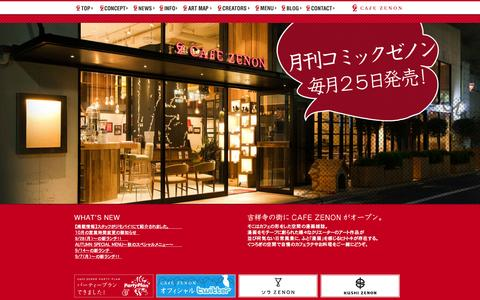 Screenshot of Home Page cafe-zenon.jp - CAFE ZENON | カフェゼノン - captured Oct. 11, 2015