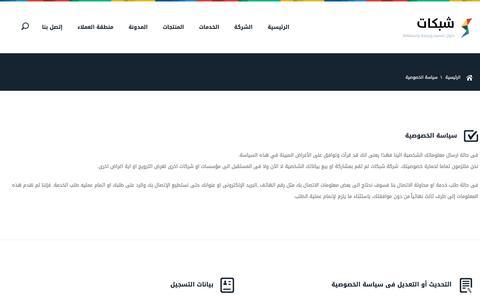 Screenshot of Privacy Page shbkat.com - سياسة الخصوصية - captured Sept. 14, 2016